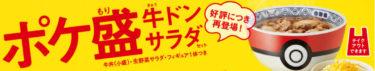 【吉野家×ポケモン】ポケ盛10セット分入手したので開封してみた