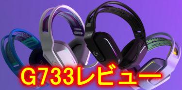 【G733】LogicoolG ワイヤレスゲーミングヘッドセットをレビュー!