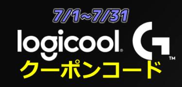 【LogicoolG】Amazonで使えるクーポンコードを配布します!7/1~7/31まで