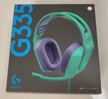 【G335】Logicool Gゲーミングヘッドセット 「G335」を入手!
