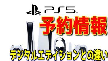 【PS5】PlayStation5購入 予約 まとめ情報  <br>デジタルエディションとの違いを解説
