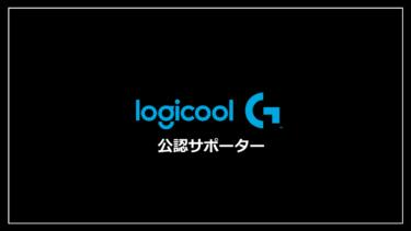 AmazonにLogicoolG公認サポーターページができました!