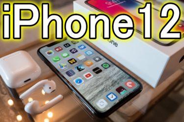 【iPhone12】新機能まとめ iPhone11からの変更点も紹介