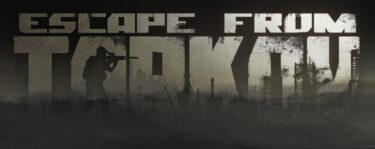 【EscapefromTarkov】タルコフ 撃ち合い時や扉の開閉時のカクつきを防ぐ方法